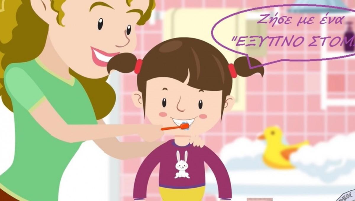 Τερηδόνα στα Παιδικά Δόντια τι να Προσέξετε